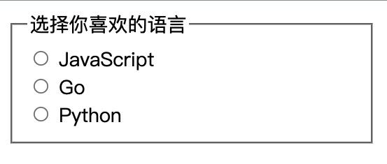fieldset 标签分组